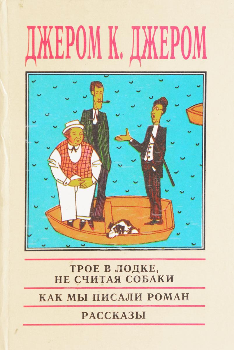 С.В.Хрусталева Джером К. Джером себастьян фолкс барбара пим сомерсет моэм джером к джером английская классика комплект из 4 книг