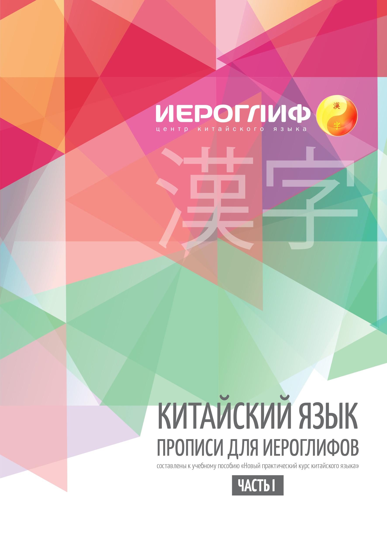 Китайский язык. Прописи для иероглифов. Часть 1 константинова е китайский язык прописи для иероглифов к учебному пособию новый практический курс китайского языка часть 1