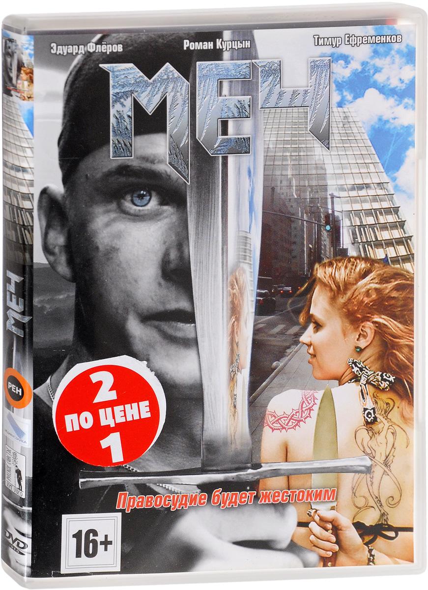 Сериальный хит: Агент. 1-16 серии / Меч. 1-25 серии (2 DVD) интерны сезон 1 серии 1 20