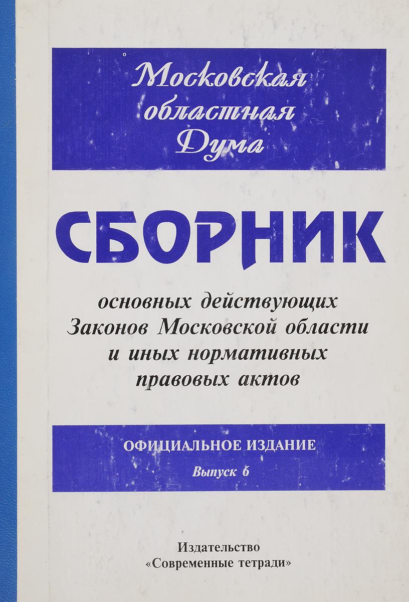 Сборник основных действующих законов московской области и иных нормативных правовых актов антикоррупционное законодательство сборник нормативных правовых актов