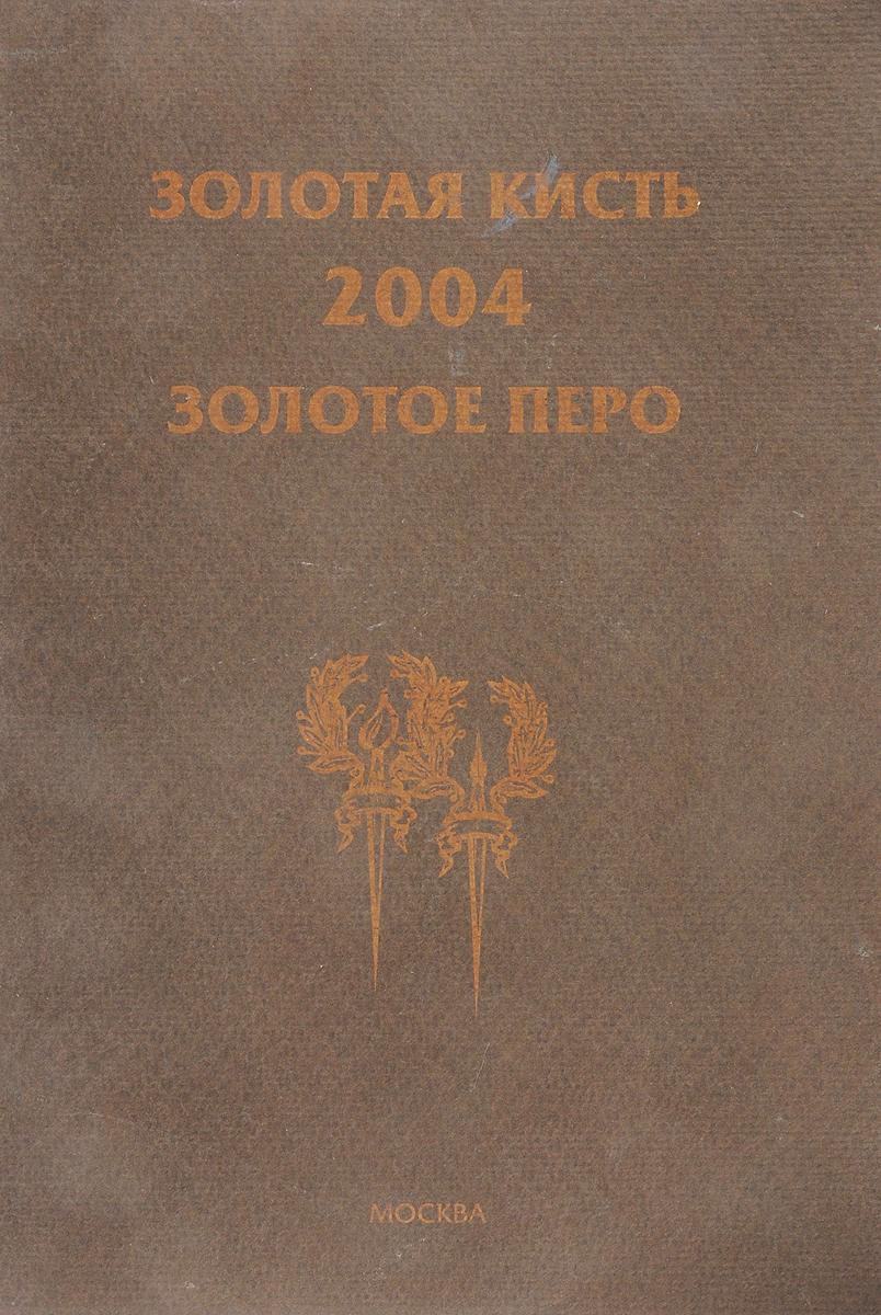 Золотая кисть. Золотое перо. 2004 capital inicial recife