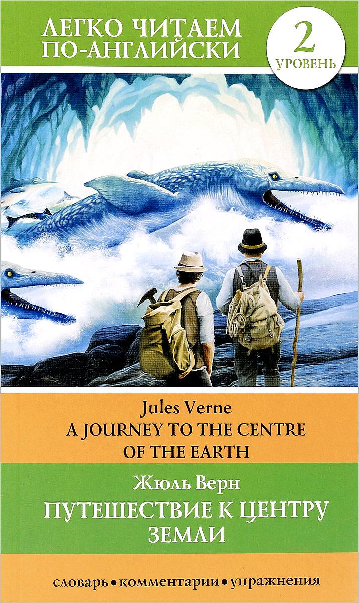 Жюль Верн Путешествие к центру Земли. Уровень 2 / A Journey to the Centre of the Earth все цены