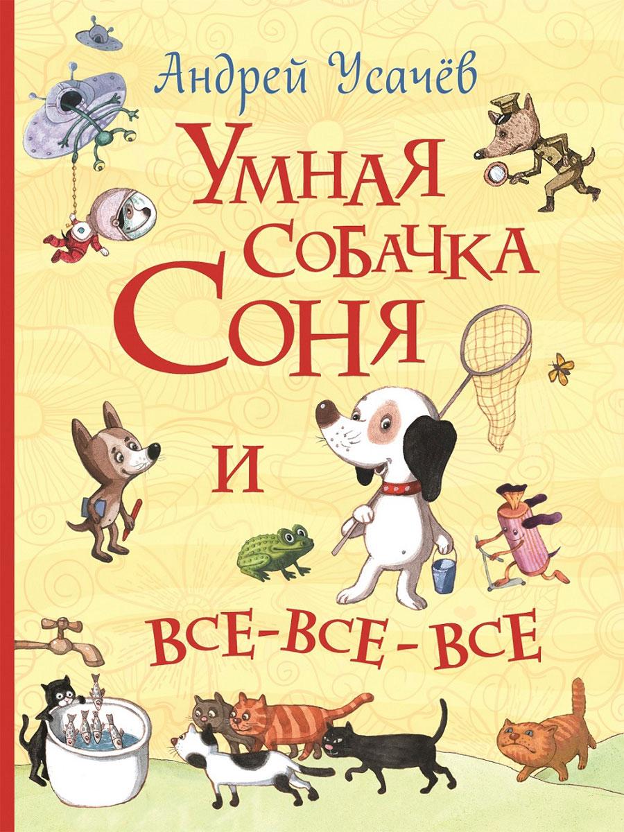 Фото - Андрей Усачев Умная собачка Соня и все-все-все усачев андрей алексеевич умная собачка соня веселые истории