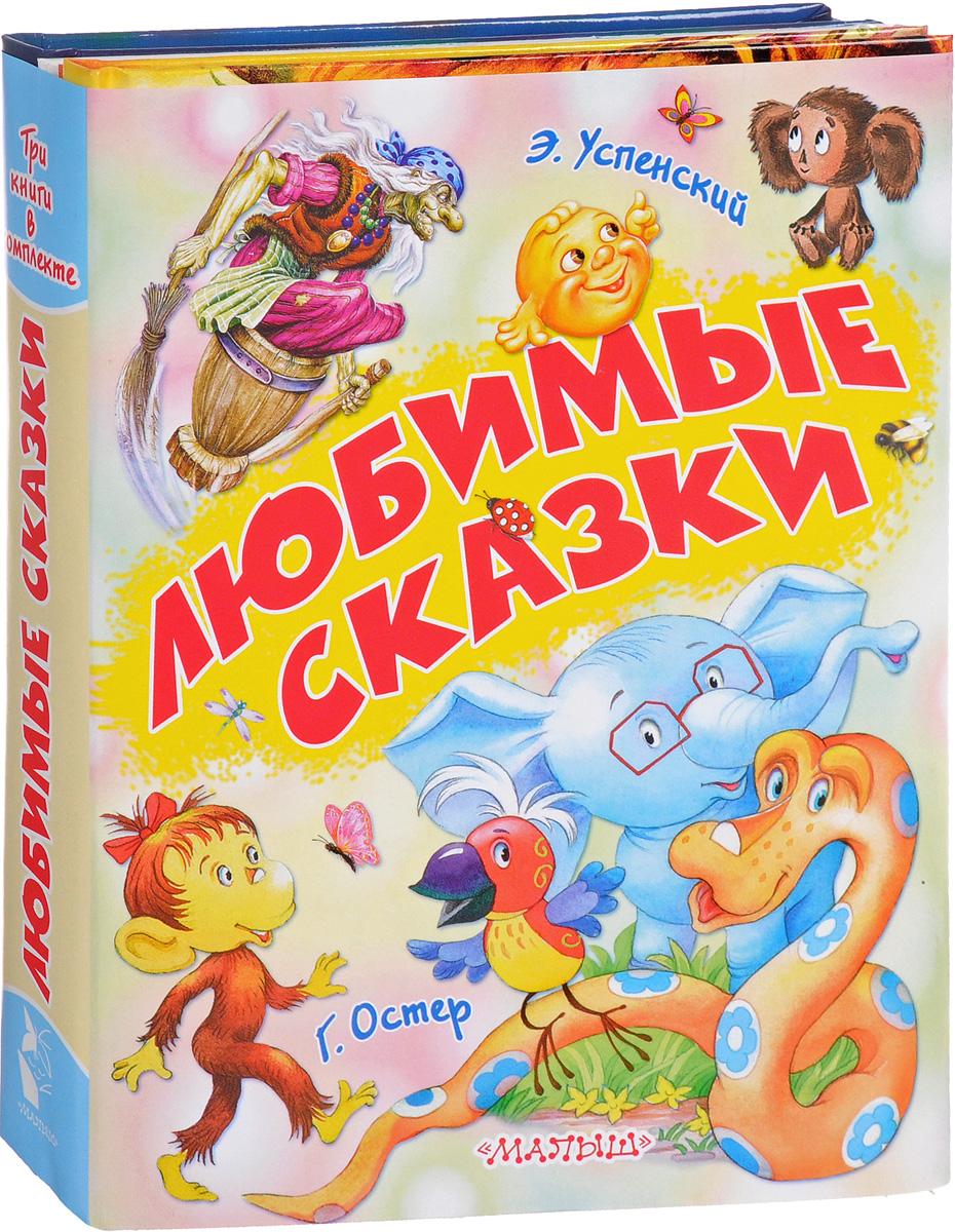 Э. Успенский, Г. Остер Любимые сказки (комплект из 3 книг)