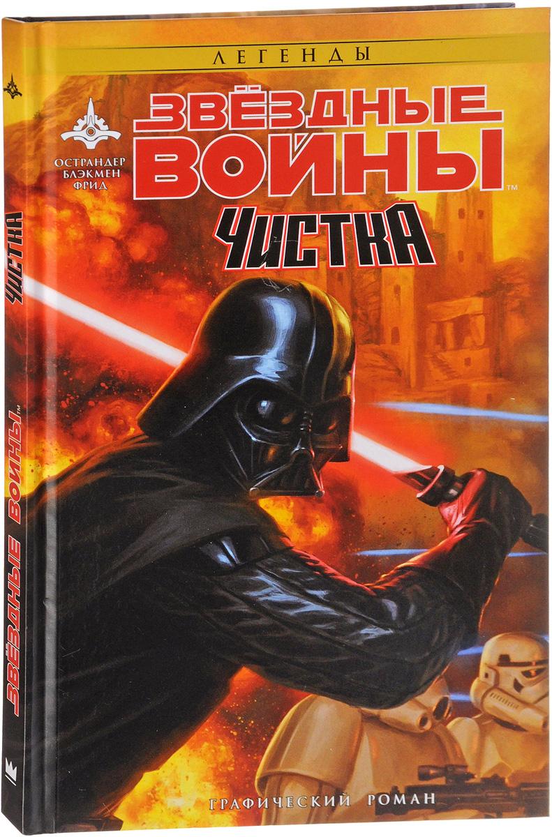 Джон Острандер Звездные Войны. Чистка