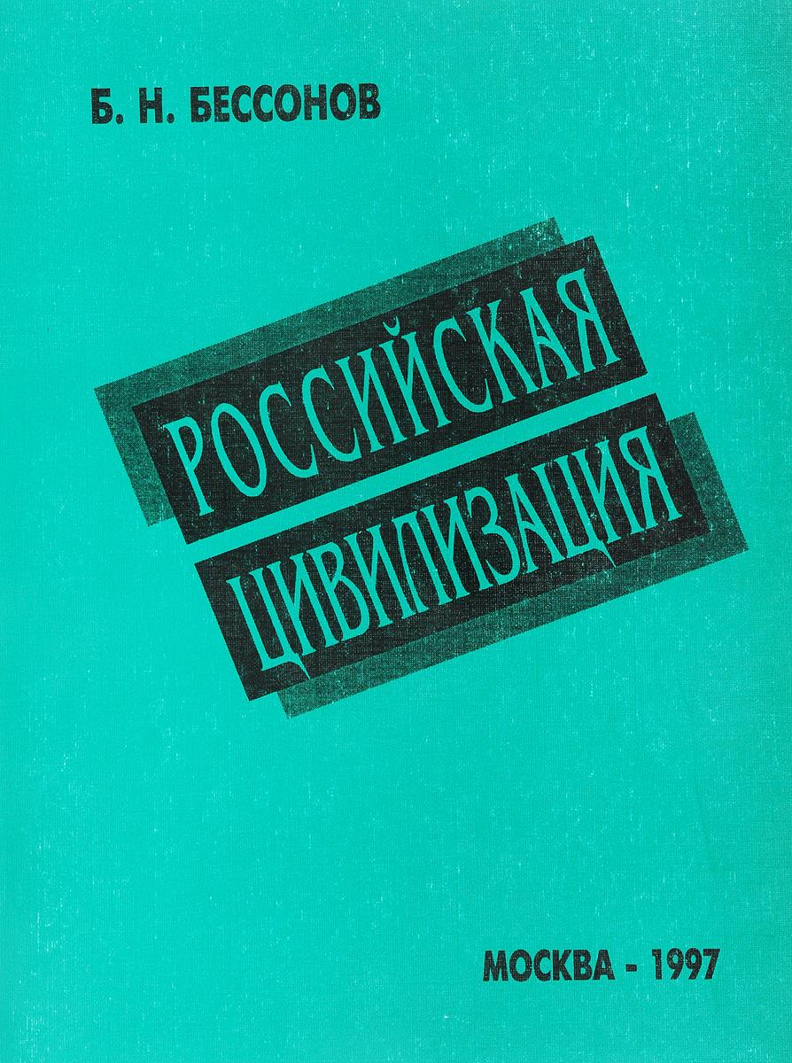 Бессонов Б.Н. Российская цивилизация. Том 1. Советский период велосипед forward nitro 14 2019