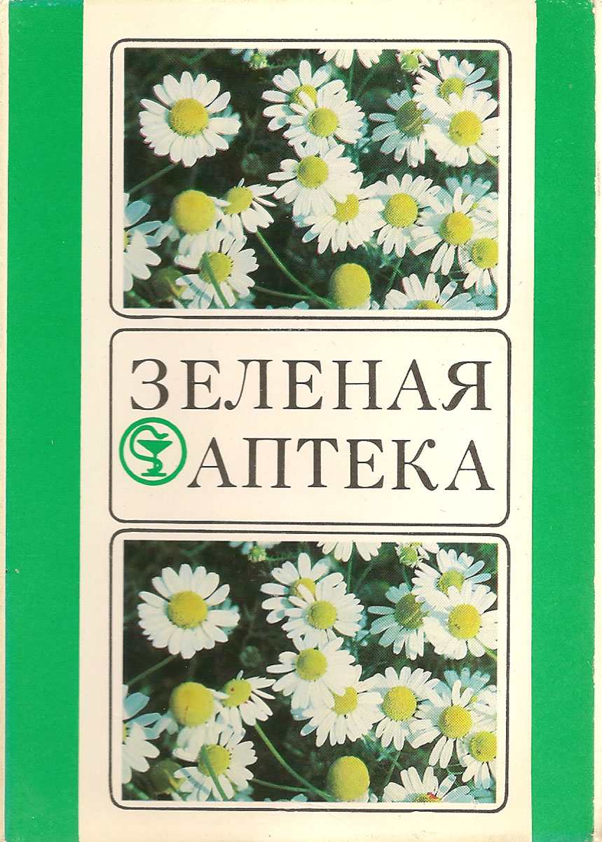 Зеленая аптека (набор из 25 открыток) алкотестер аптека