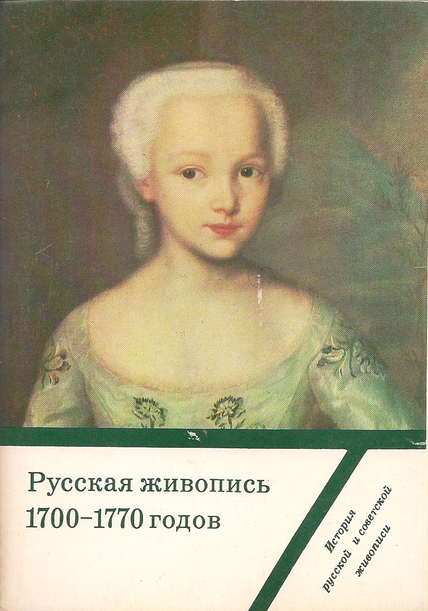 Русская живопись 1700-1770 годов (набор из 16 открыток)