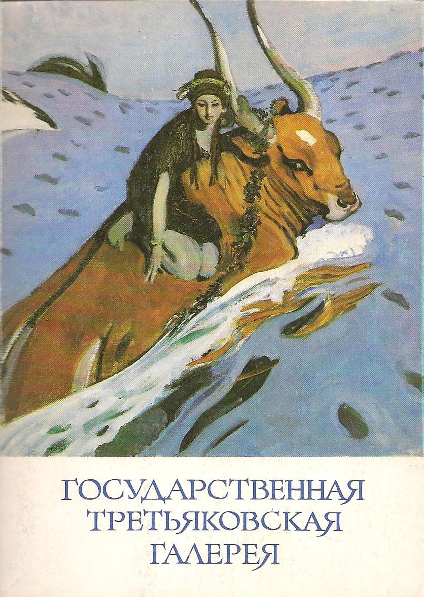 лучшая цена Государственная Третьяковская галерея (набор из 32 открыток)