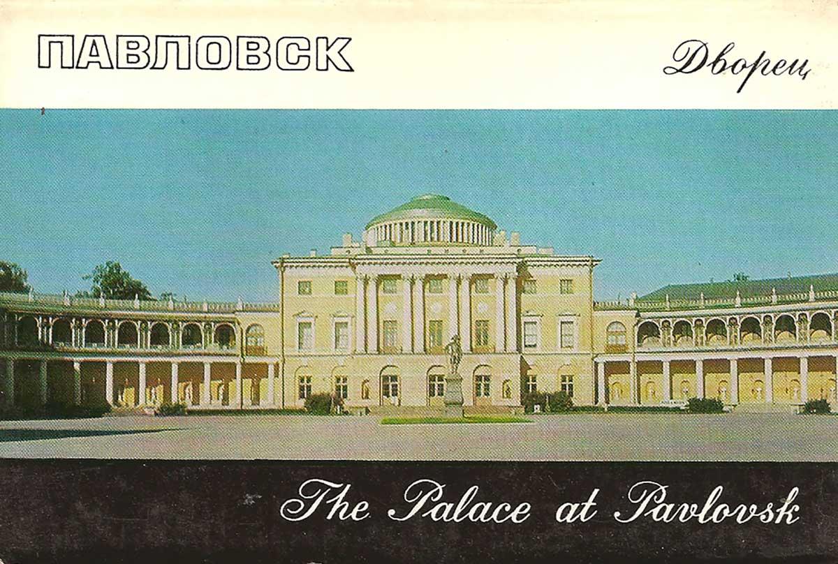Павловск. Дворец (набор из 16 открыток) большой кремлевский дворец теремной дворец набор из 12 открыток