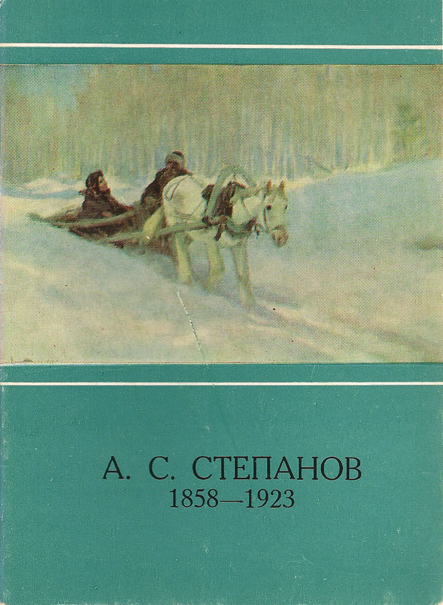 А.С. Степанов 1858-1923 (набор из 16 открыток) набор открыток все на выборы