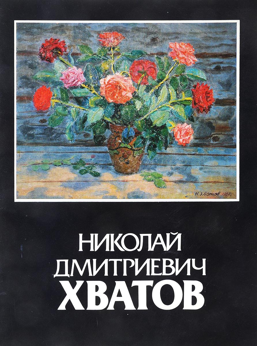 В.Ильинская Николай Дмитриевич Хватов. Живопись. Каталог выставки