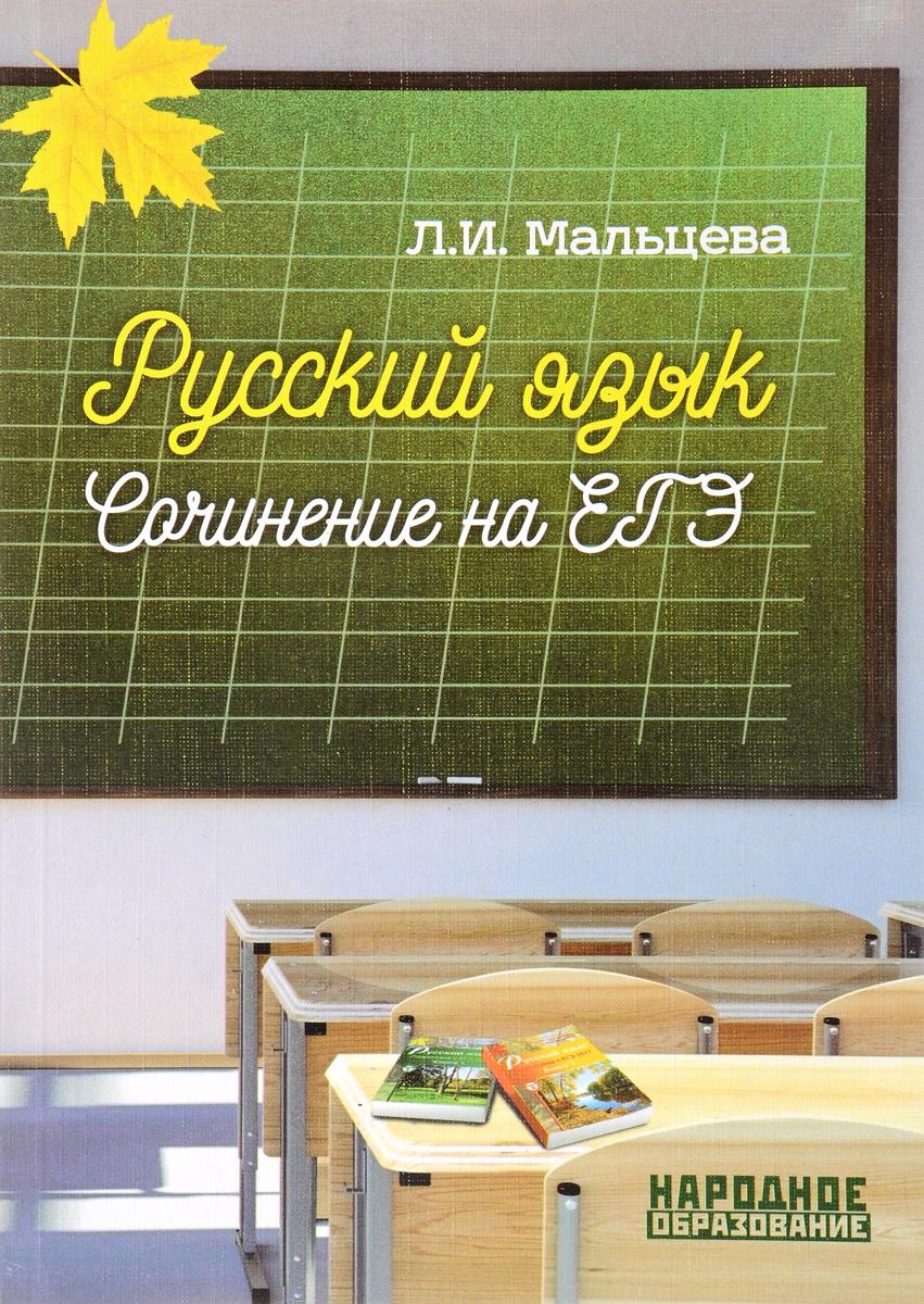 Л. И. Мальцева Русский язык. Cочинение на ЕГЭ