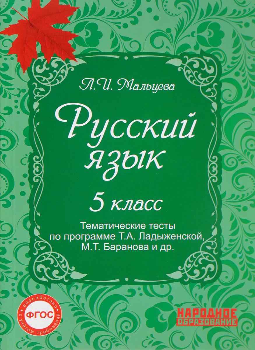 Л. И. Мальцева Русский язык 5 класс. Тематические тесты по программе Ладыженской