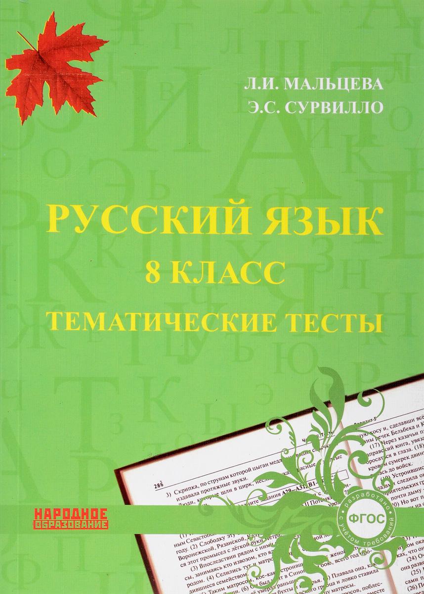 Л. И. Мальцева Русский язык 8 класс. Тематические тесты