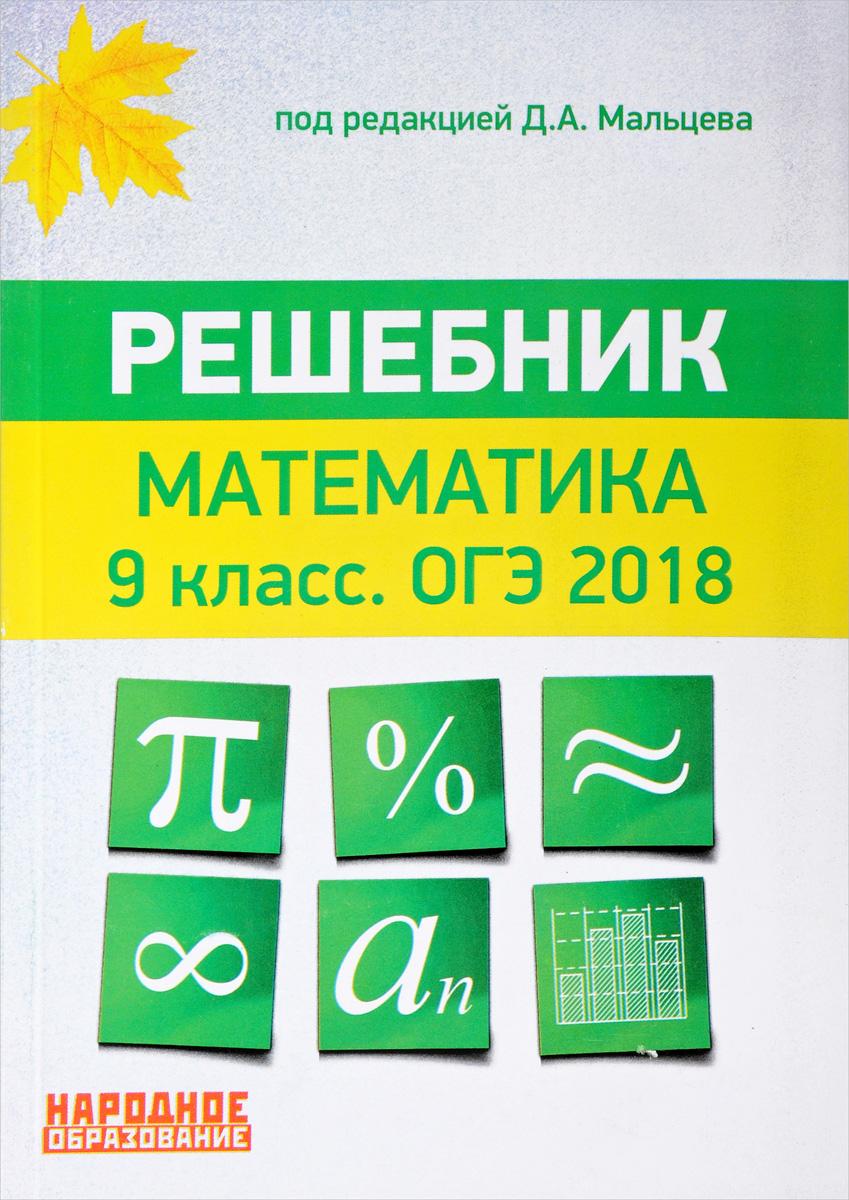 Д. А. Мальцев Математика 9 класс. ОГЭ 2018. Решебник