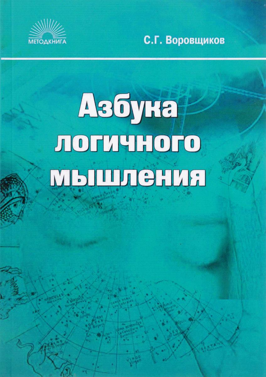 С. Г. Воровщиков Азбука логичного мышления