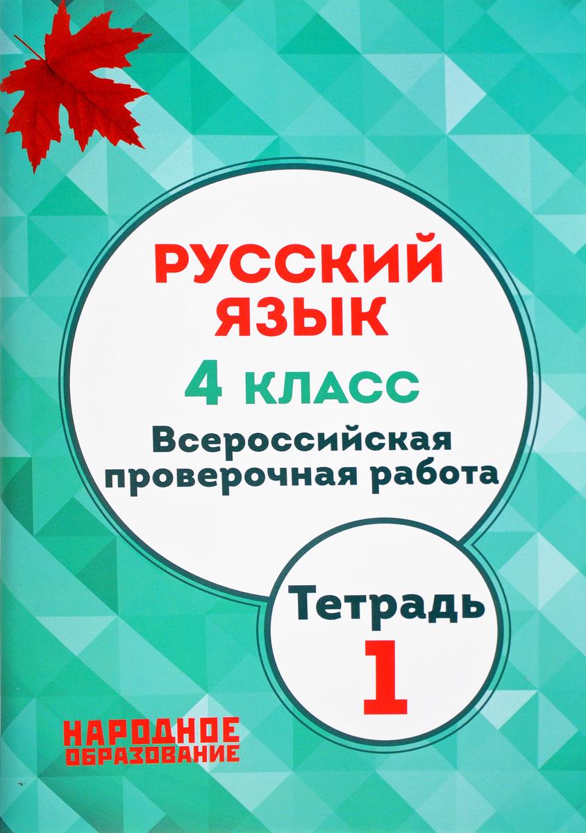Л. И. Мальцева Русский язык 4 класс. Всероссийская проверочная работа. Часть 2 рудницкая в математика 2 класс всероссийская проверочная работа