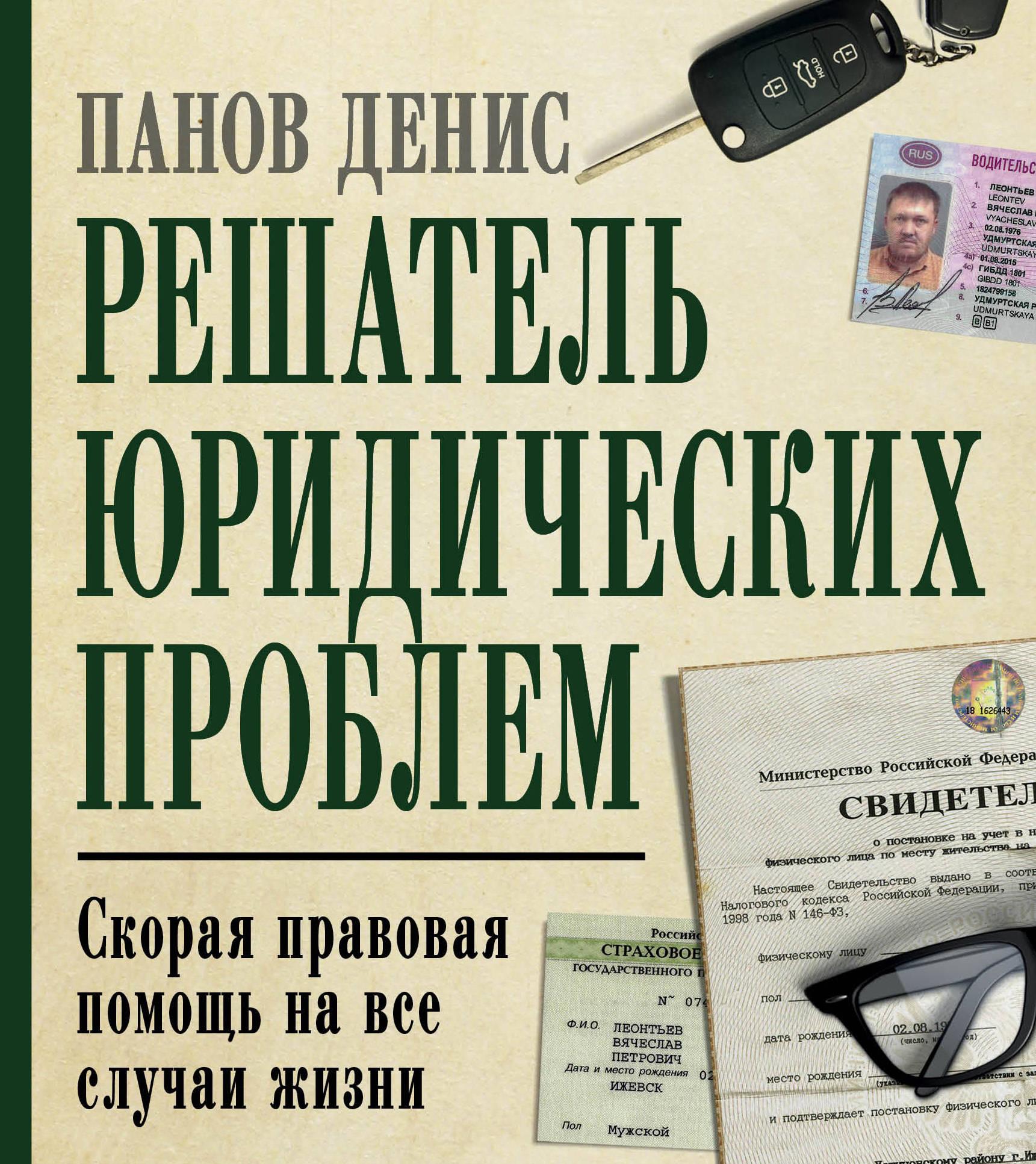 Денис Панов Решатель юридических проблем. Скорая правовая помощь на все случаи жизни