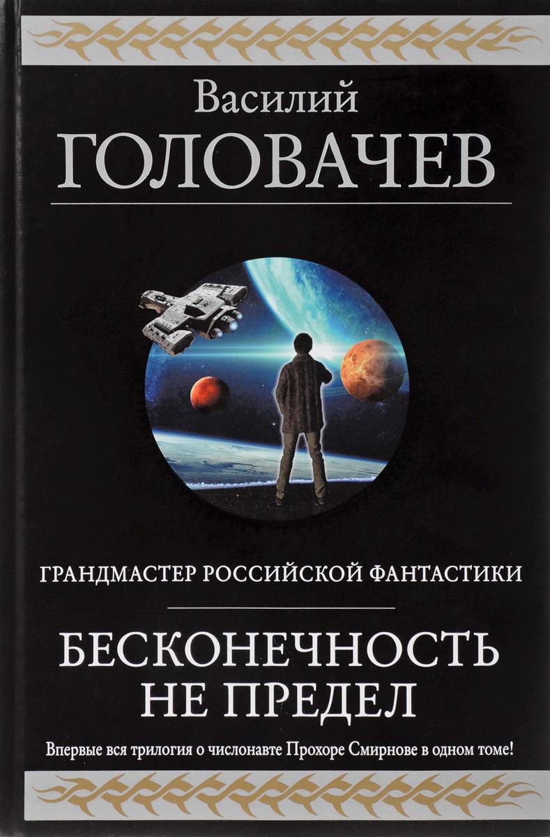 Василий Головачев Бесконечность не предел