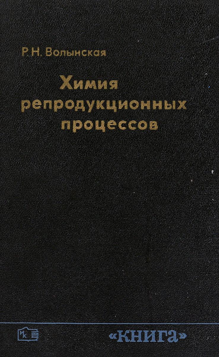 Р.Н.Волынская Химия репродукционных процессов бытовая химия ева