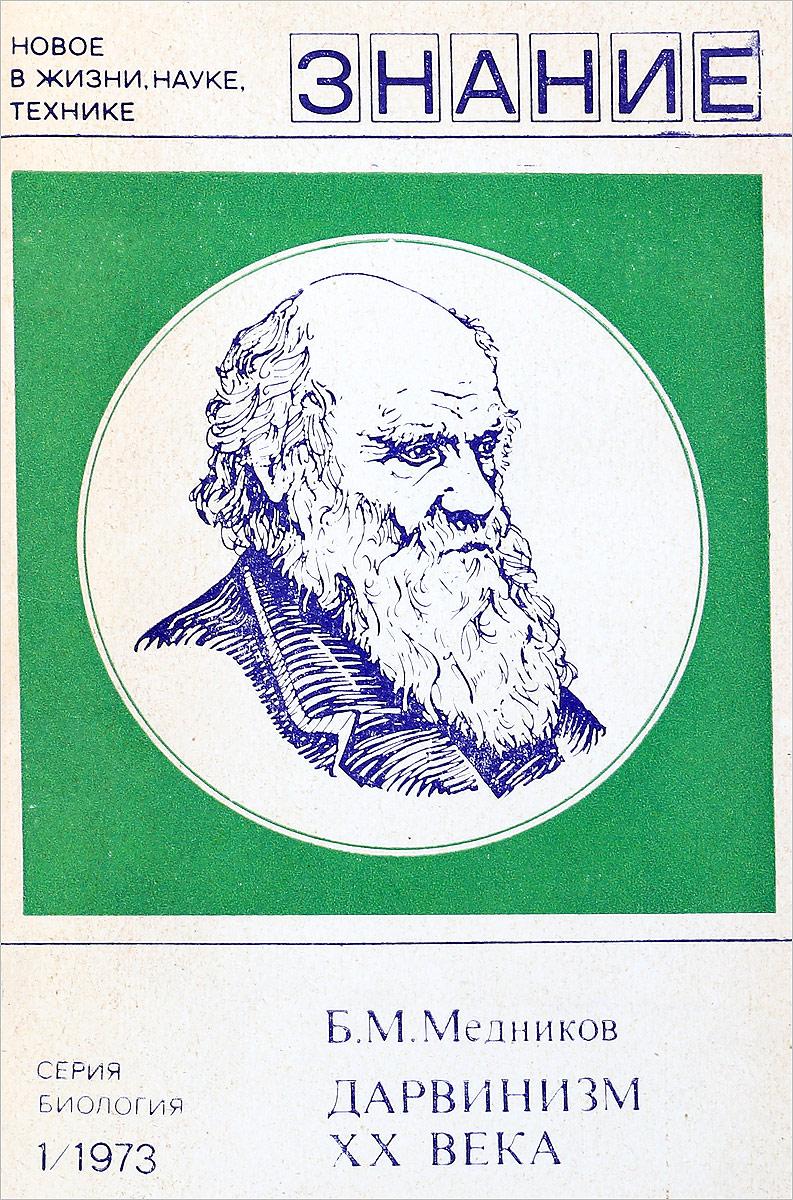 Медников Б. Дарвинизм ХХ века медников б дарвинизм хх века