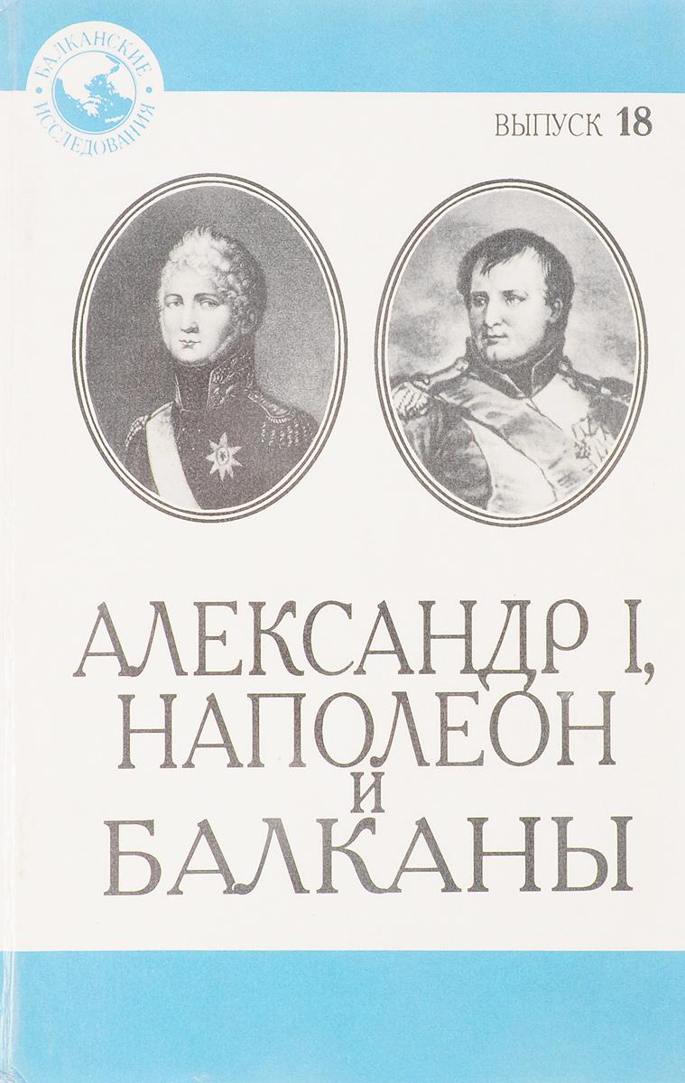 Журнал Балканские исследования. Выпуск 18.