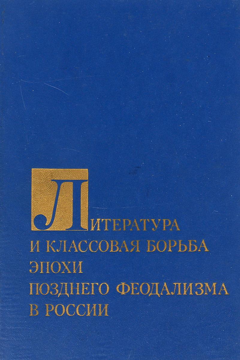 Литература и классовая борьба эпохи позднего феодализма в России детская литература петровской эпохи