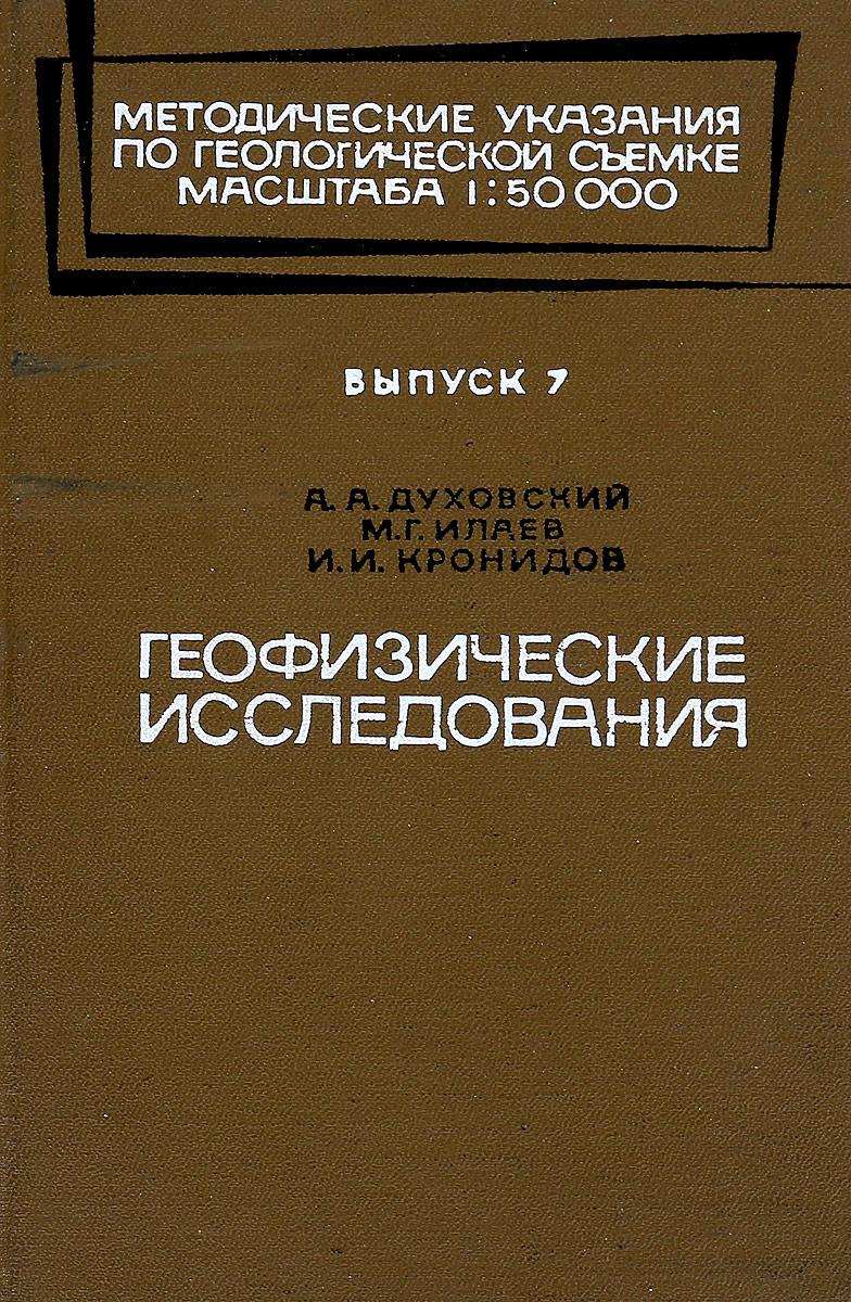 А.А. Духовский, М.Г. Илаев, И.И. Кронидов Геофизические исследования. Выпуск 7
