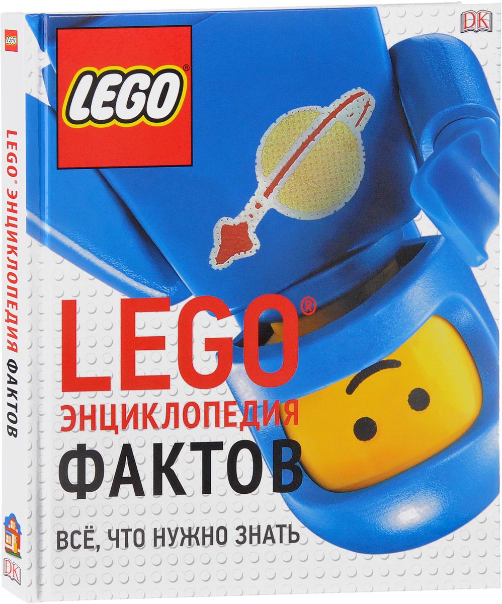 Хьюго Саймон LEGO Энциклопедия фактов