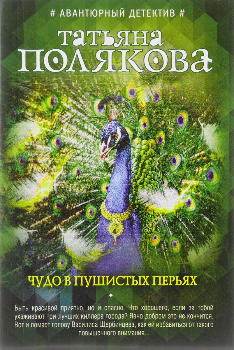 Татьяна Полякова Чудо в пушистых перьях