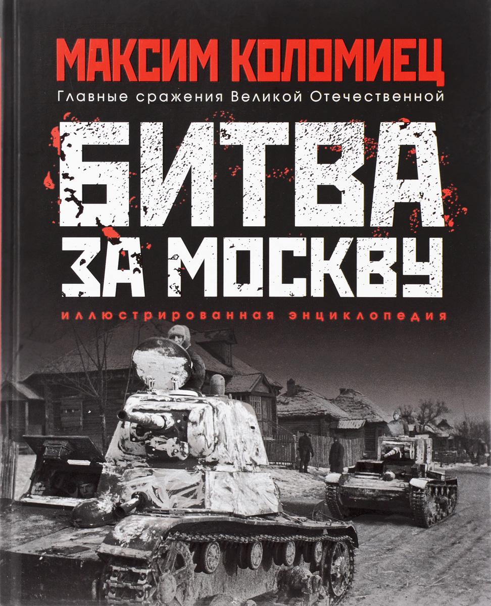 Максим Коломиец Битва за Москву владимир першанин 28 панфиловцев велика россия а отступать некуда – позади москва