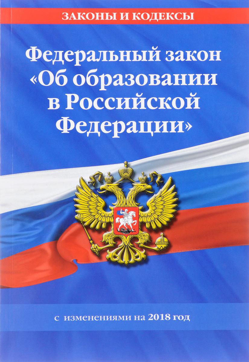 Федеральный закон от 4 апреля 2005 г 32-фз