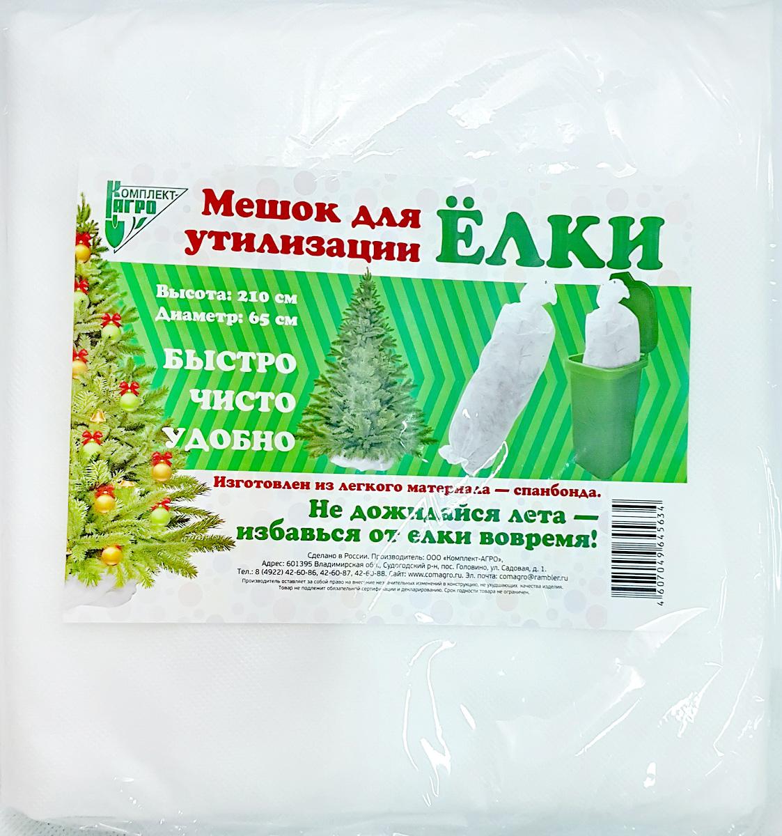 """Мешок для утилизации елки """"Комплект-Агро"""", 210 х 65 см"""