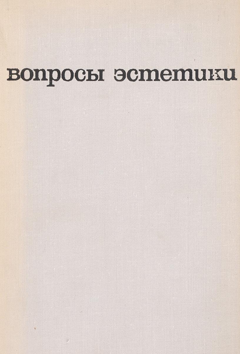 ред. Шахназарова Н.Г. Вопросы эстетики. Выпуск 9