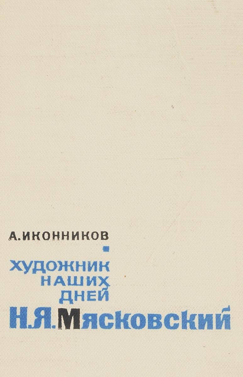 А.Иконников Художник наших дней Н.Я.Маяковский