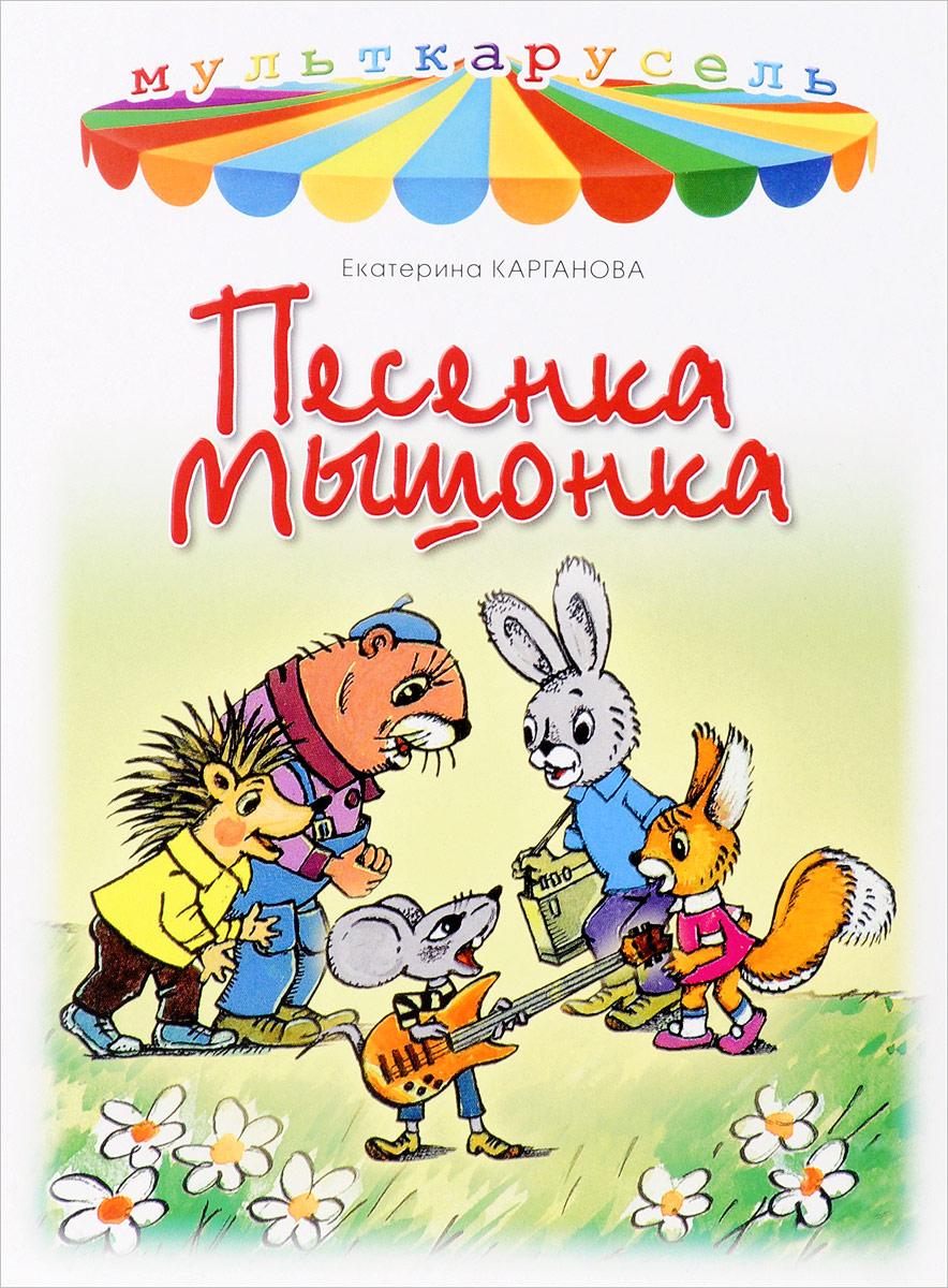 цена на Екатерина Карганова Песенка мышонка
