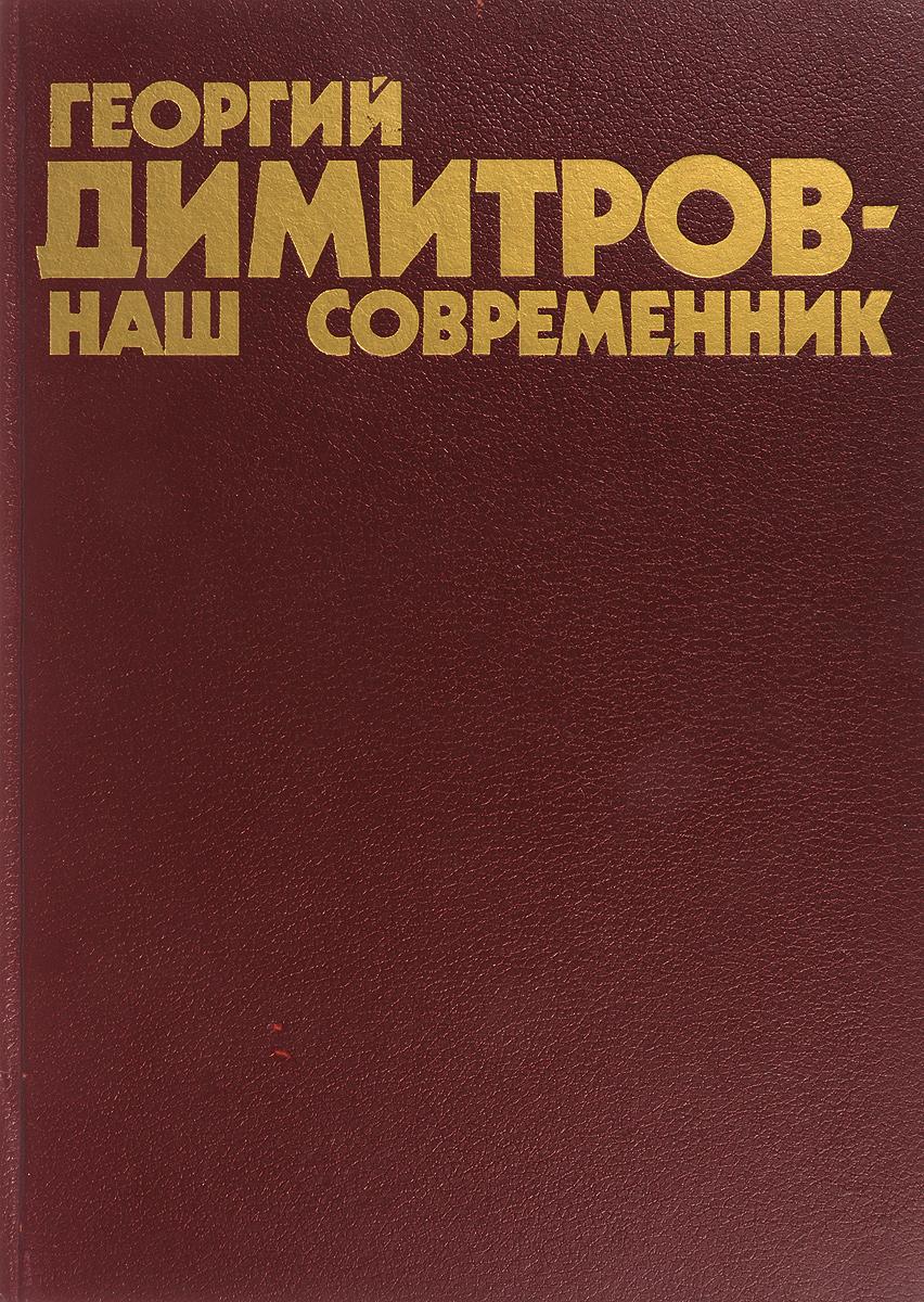 Ф. Панайотов Георгий Димитров - наш современник. Фотоальбом