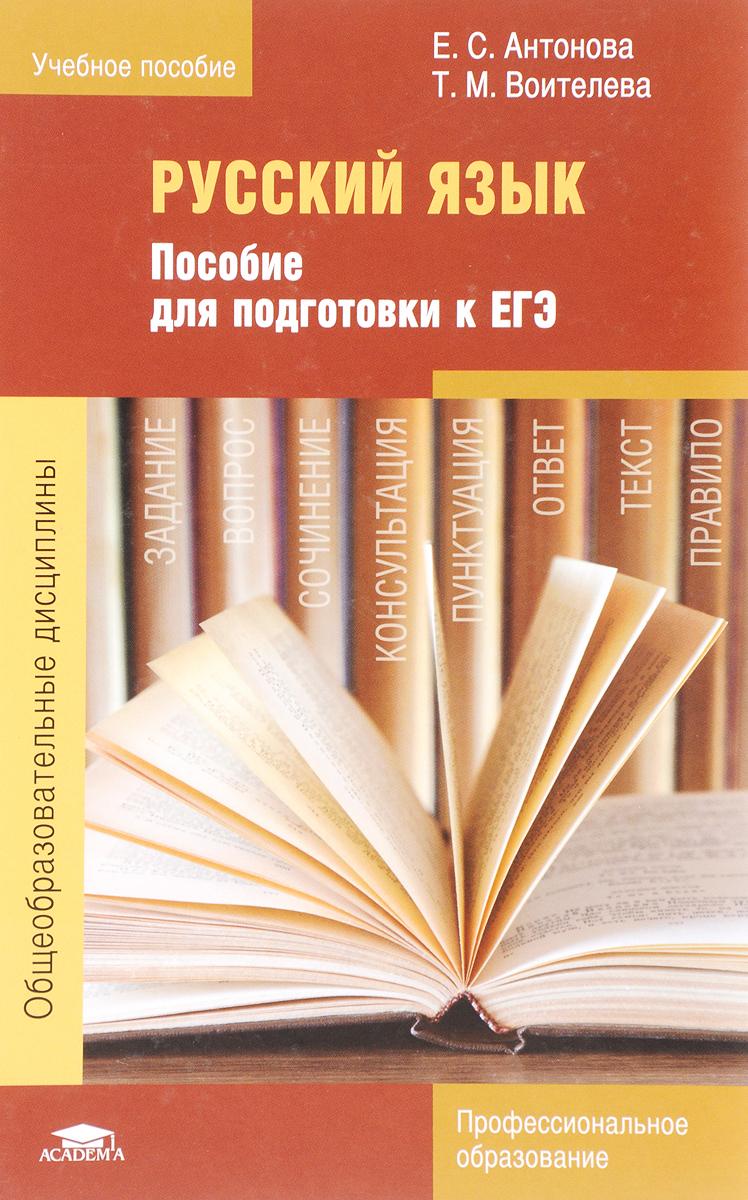 русский язык учебник 10 11 класс герасименко