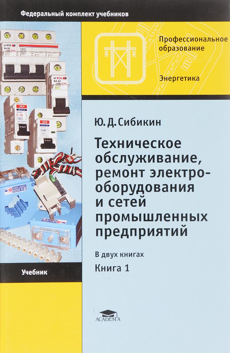 Ю. Д. Сибикин Техническое обслуживание, ремонт электрооборудования и сетей промышленных предприятий