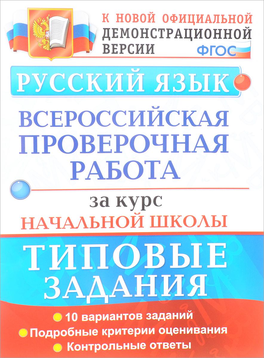 Е. В. Волкова Русский язык. Типовые тестовые задания. Всероссийская проверочная работа за курс начальной школы