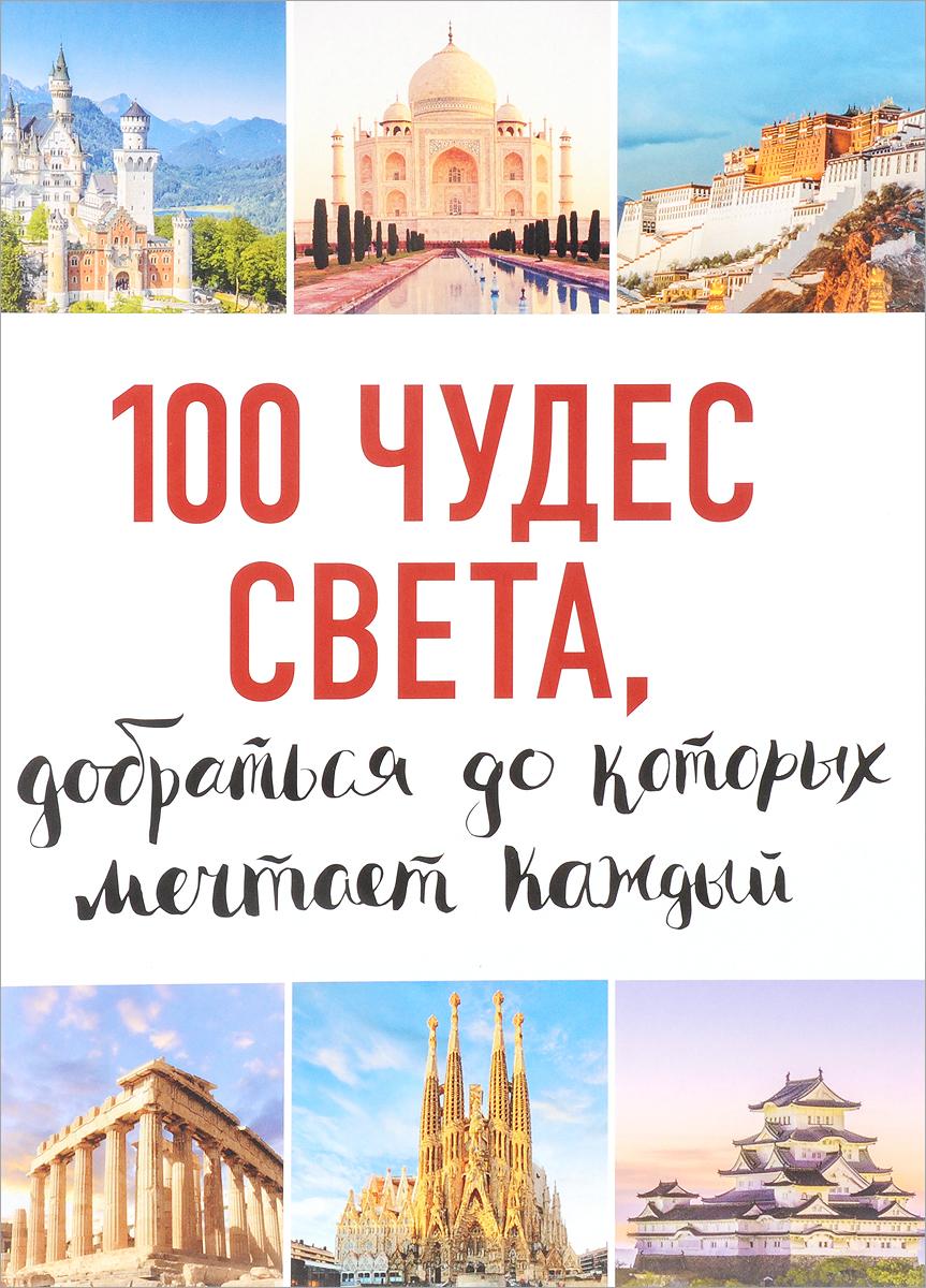 Т. В. Кигим 100 чудес света, добраться до которых мечтает каждый