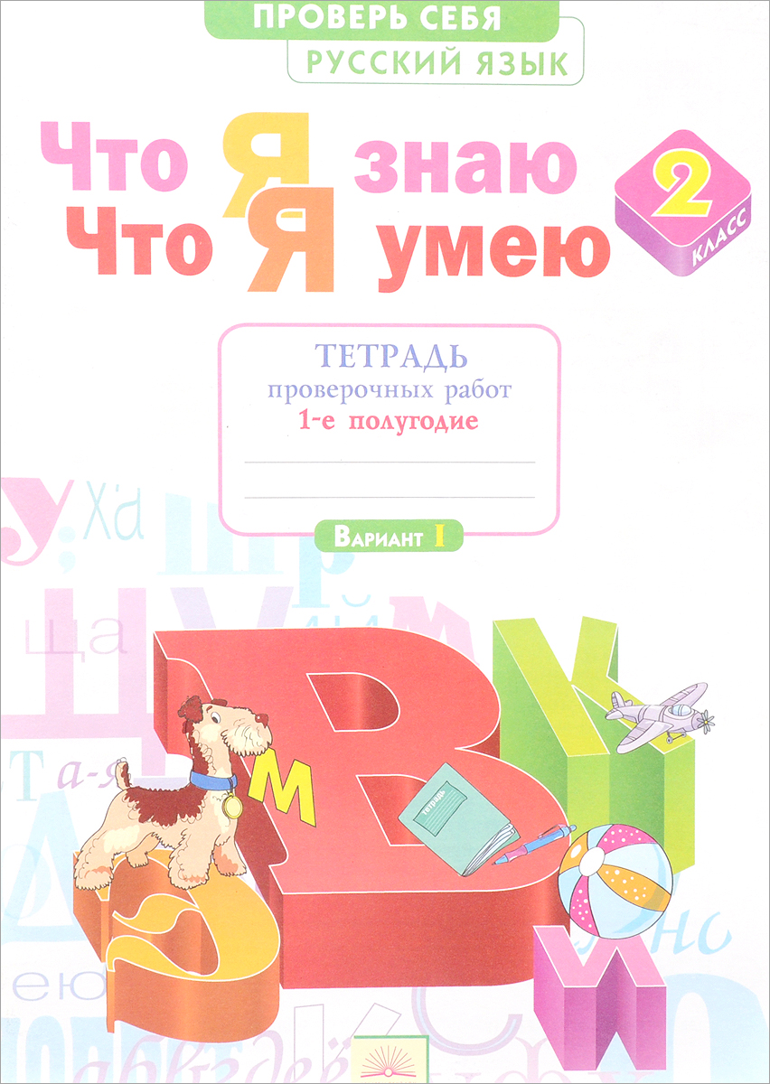 И. Г. Щеглова Русский язык. 2 класс. Что я знаю. Что я умею. Тетрадь проверочных работ. В 2 частях. Часть 1
