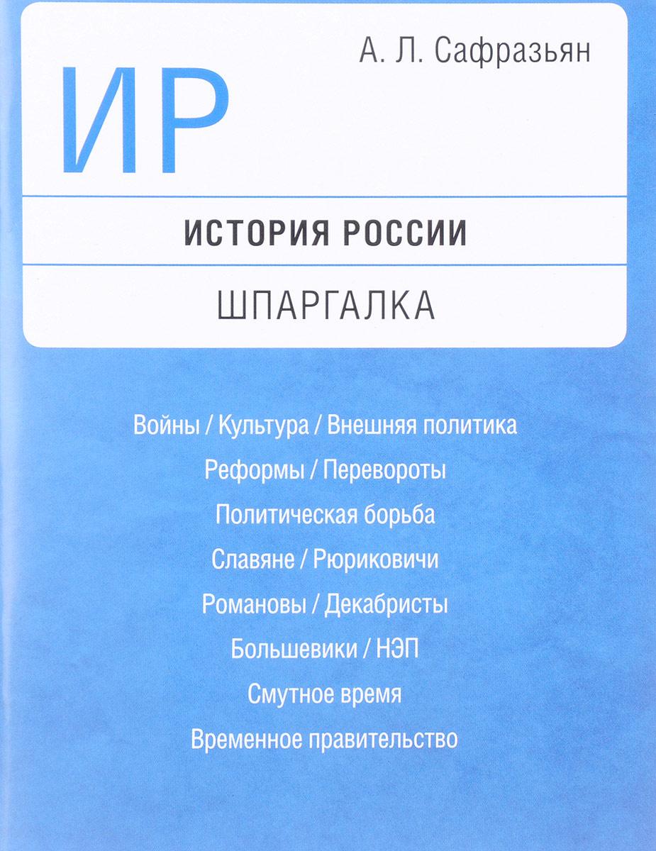 А. Л. Сафразьян История России. Шпаргалка. Учебное пособие
