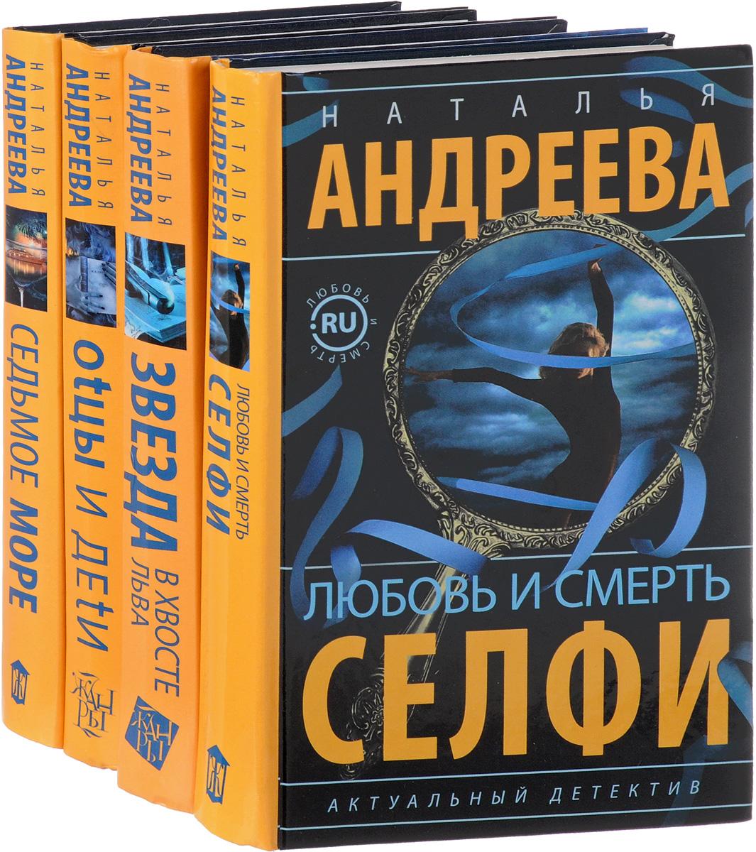Наталья Андреева Серия