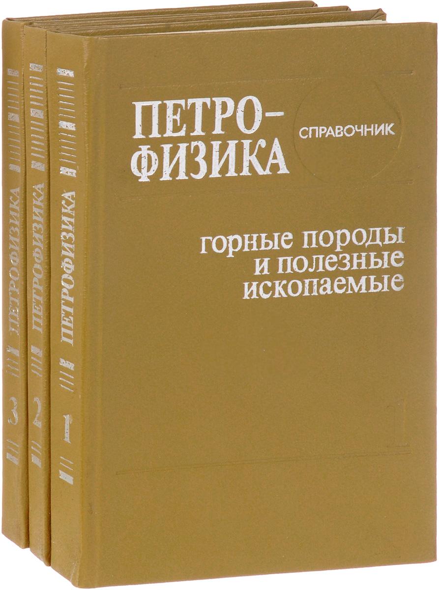Петрофизика. Справочник в 3 книгах (комплект из 3 книг)