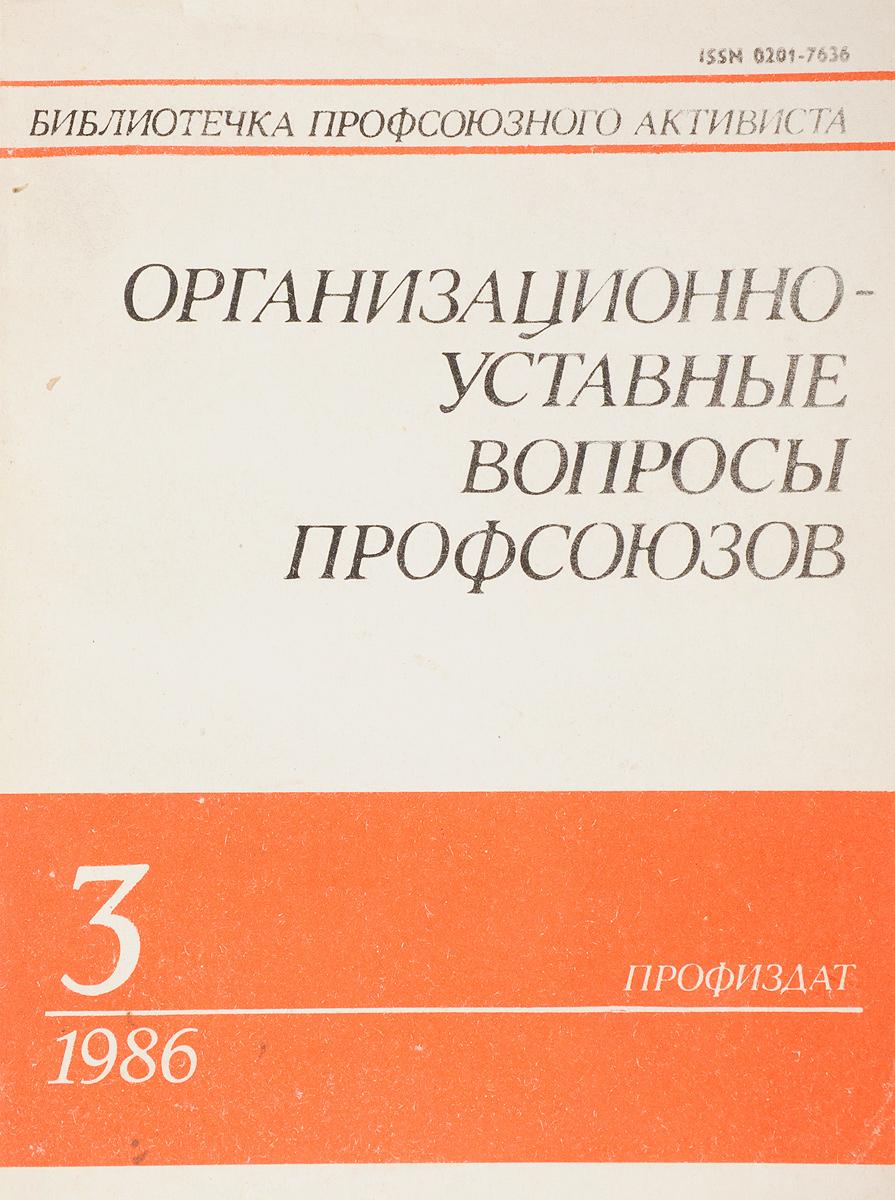 В.Т.Иванов Организационно-уставные вопросы профсоюзов №3