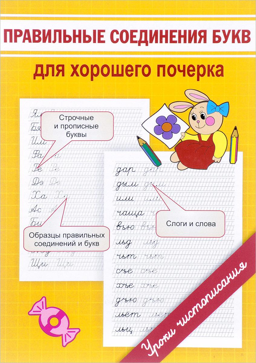 М. О. Георгиева Правильные соединения букв для хорошего почерка