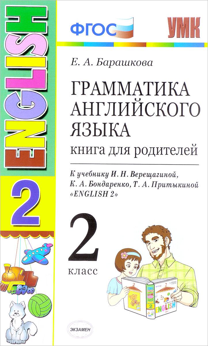 Е. А. Барашкова English 2 / Английский язык. 2 класс. Грамматика. Книга для родителей. К учебнику И. Н. Верещагиной