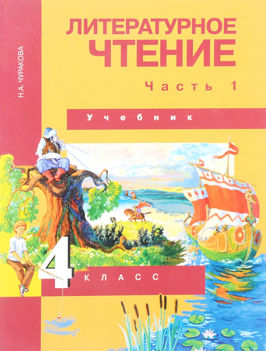 Н. А. Чуракова Литературное чтение. 4 класс. Учебник. В 2 частях. Часть 1
